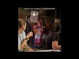 «Поездка в Вологду!» под музыку Антон Беляев и Вадим Азарх - Blurred lines. Picrolla